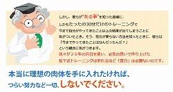 筋トレ松下06.jpg