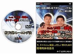 インナーマッスル松下04.jpg